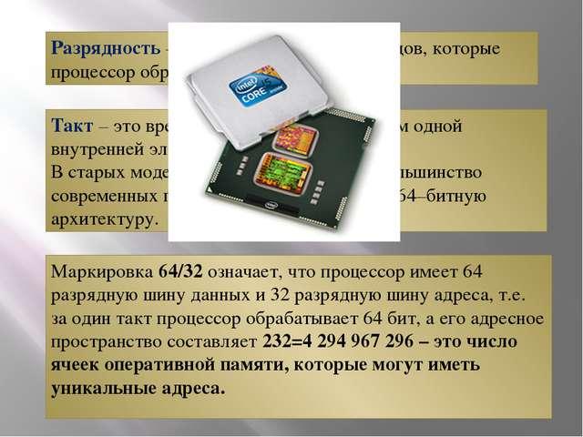 Разрядность – это число двоичных разрядов, которые процессор обрабатывает за...