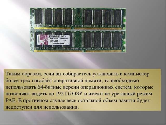 Таким образом, если вы собираетесь установить в компьютер более трех гигабайт...