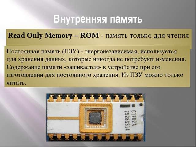 Внутренняя память Read Only Memory – ROM - память только для чтения Постоянна...
