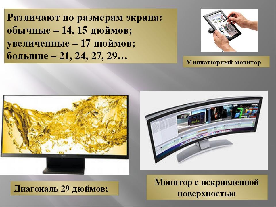 Различают по размерам экрана: обычные – 14, 15 дюймов; увеличенные – 17 дюймо...