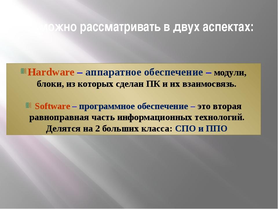 ПК можно рассматривать в двух аспектах: Hardware – аппаратное обеспечение – м...
