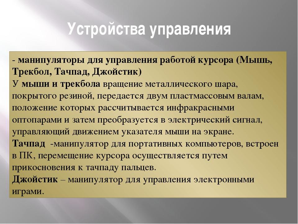 Устройства управления - манипуляторы для управления работой курсора (Мышь, Тр...