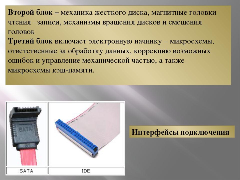 Второй блок – механика жесткого диска, магнитные головки чтения –записи, меха...