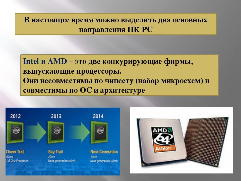 В настоящее время можно выделить два основных направления ПК PC Intel и AMD...