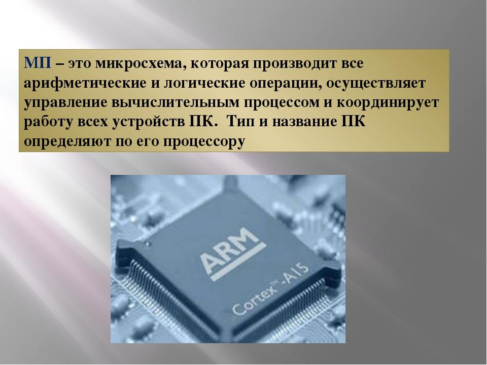 МП – это микросхема, которая производит все арифметические и логические опера...