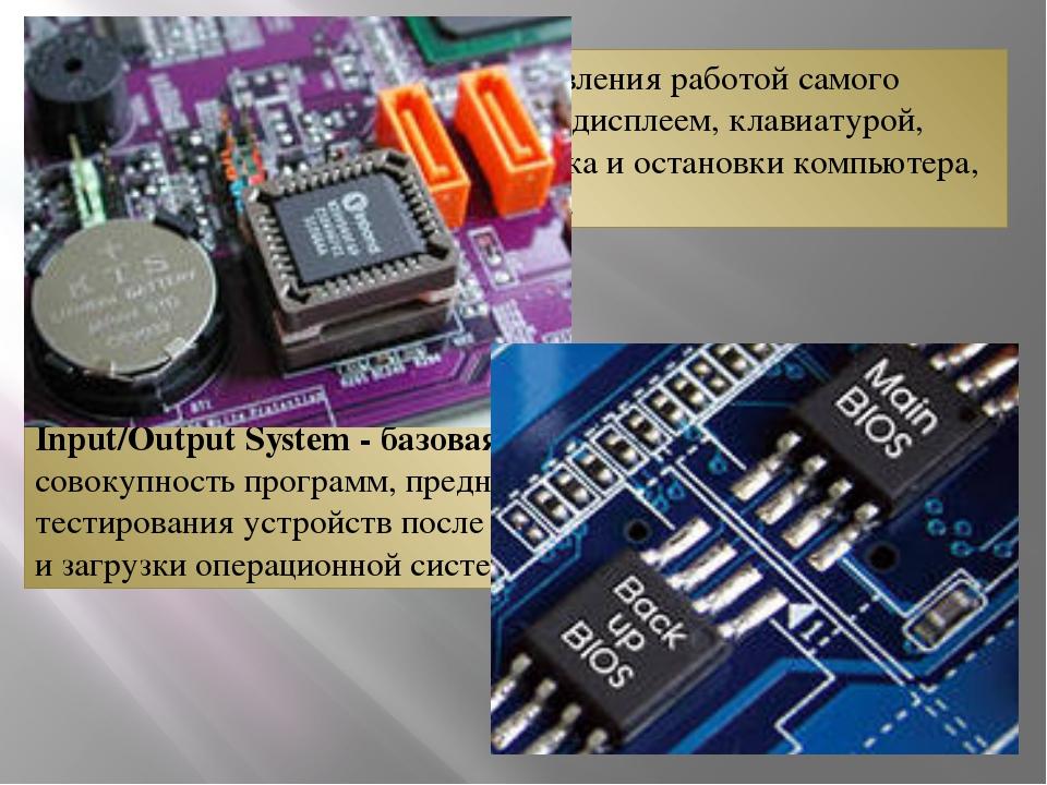 В ПЗУ записывают программу управления работой самого процессора, программы уп...