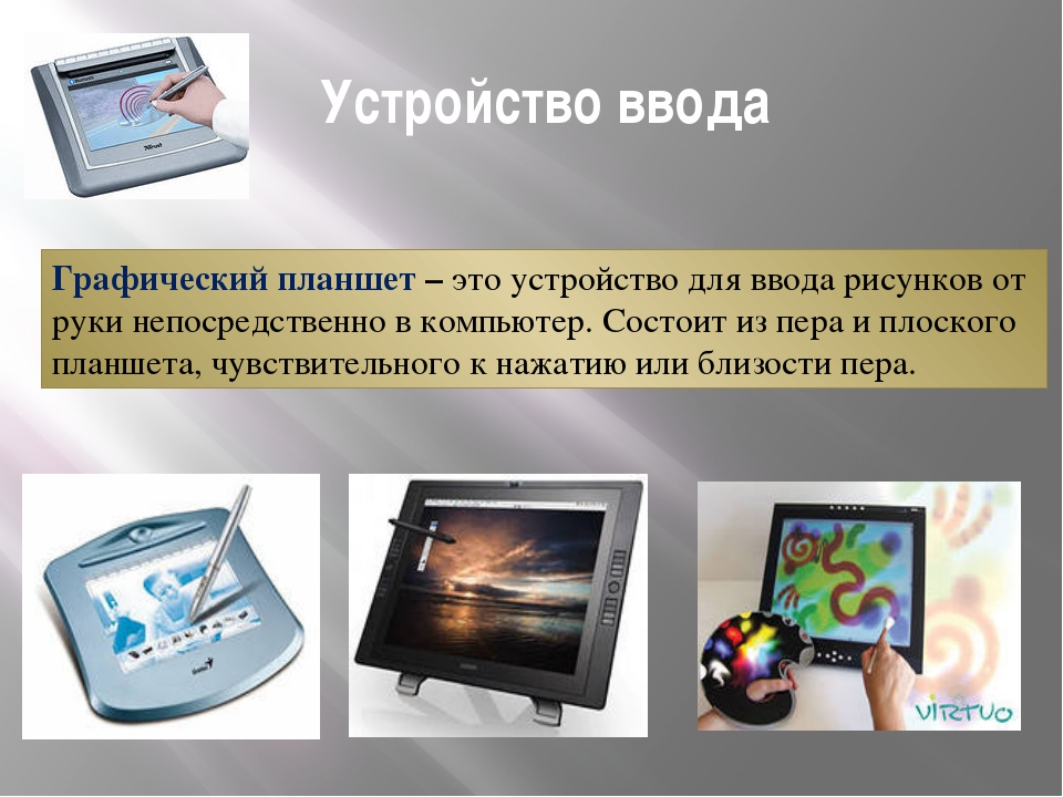 Устройство ввода Графический планшет – это устройство для ввода рисунков от...