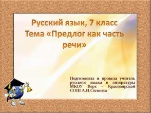 Подготовила и провела учитель русского языка и литературы МКОУ Верх – Красно