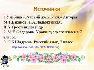 http://krasdo.ucoz.ru/ee383358c499.png 1.Учебник «Русский язык, 7 кл.» Авторы