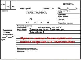 Домовенку Кузе г Буквянск ул Служебная 1 Жди зпт четверг билет куплю зпт вокз