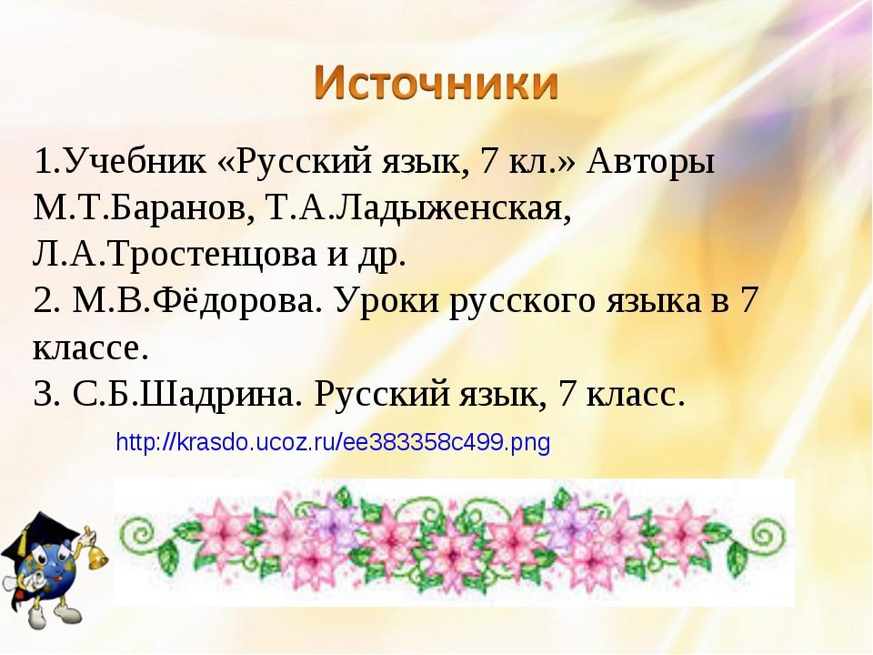 http://krasdo.ucoz.ru/ee383358c499.png 1.Учебник «Русский язык, 7 кл.» Авторы...
