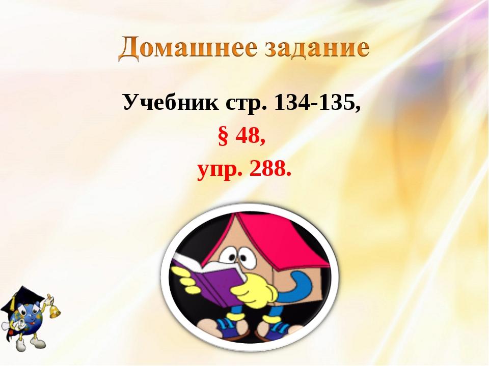 Учебник стр. 134-135, § 48, упр. 288.