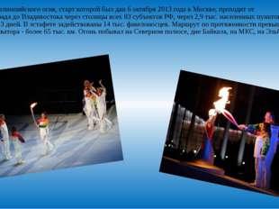 Эстафета олимпийского огня, старт которой был дан 6 октября 2013 года в Москв