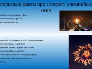Интересные факты про эстафету олимпийского огня Чаша Олимпийского огня на ста
