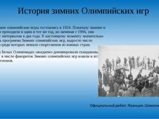 История зимних Олимпийских игр Первые Зимние олимпийские игры состоялись в 1