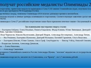 Что получат российские медалисты Олимпиады 2014? Российские спортсмены, прине