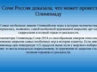 В Сочи Россия доказала, что может провести Олимпиаду Самые необычные зимние О