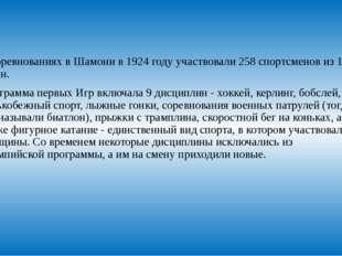 В соревнованиях в Шамони в 1924 году участвовали 258 спортсменов из 16 стран.