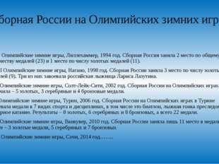 Сборная России на Олимпийских зимних играх XVII Олимпийские зимние игры, Лилл