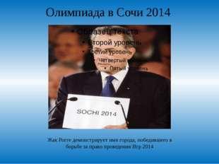 Олимпиада в Сочи 2014 Жак Рогге демонстрирует имя города, победившего в борьб