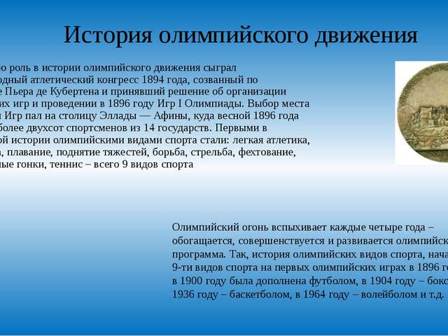 История олимпийского движения Важнейшую роль в истории олимпийского движения...