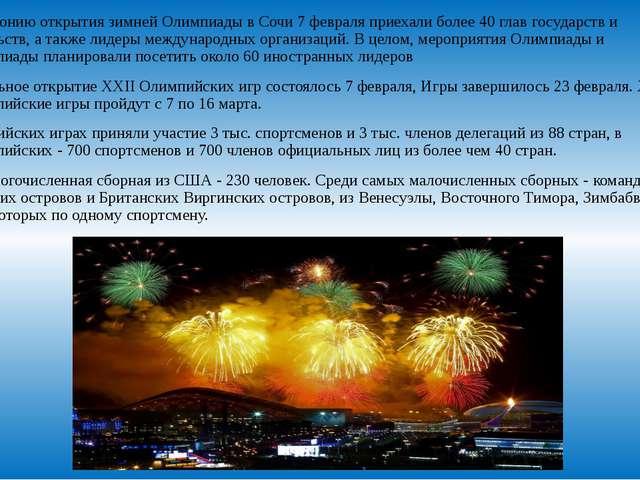 На церемонию открытия зимней Олимпиады в Сочи 7 февраля приехали более 40 гла...