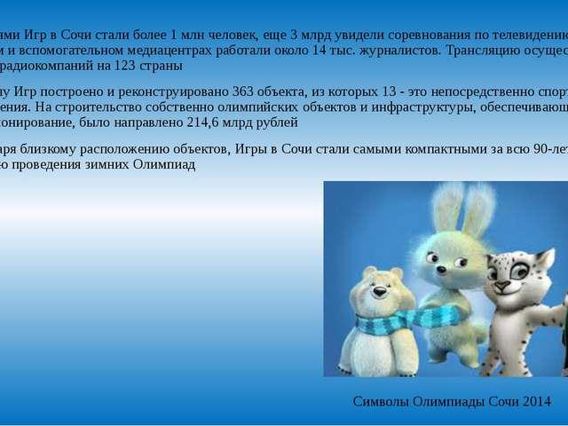 Зрителями Игр в Сочи стали более 1 млн человек, еще 3 млрд увидели соревнован...