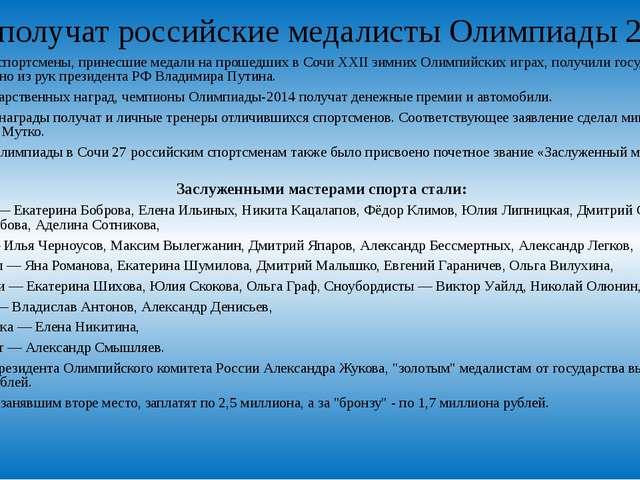 Что получат российские медалисты Олимпиады 2014? Российские спортсмены, прине...