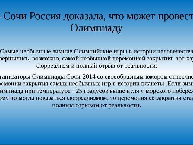 В Сочи Россия доказала, что может провести Олимпиаду Самые необычные зимние О...