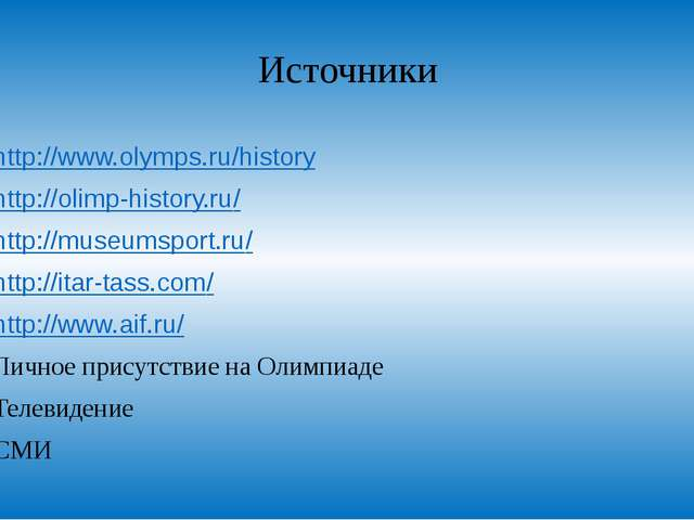 Источники http://www.olymps.ru/history http://olimp-history.ru/ http://museum...