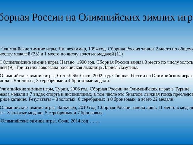 Сборная России на Олимпийских зимних играх XVII Олимпийские зимние игры, Лилл...