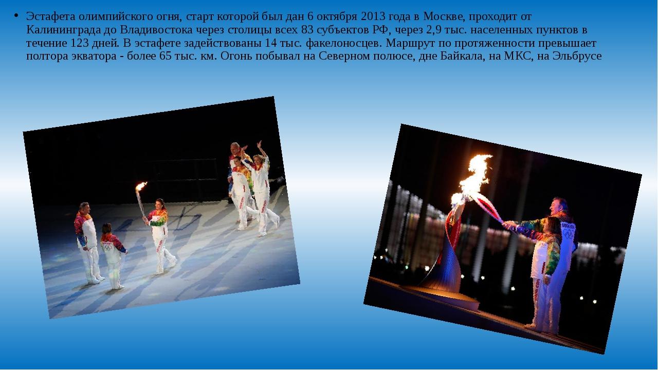 Эстафета олимпийского огня, старт которой был дан 6 октября 2013 года в Москв...