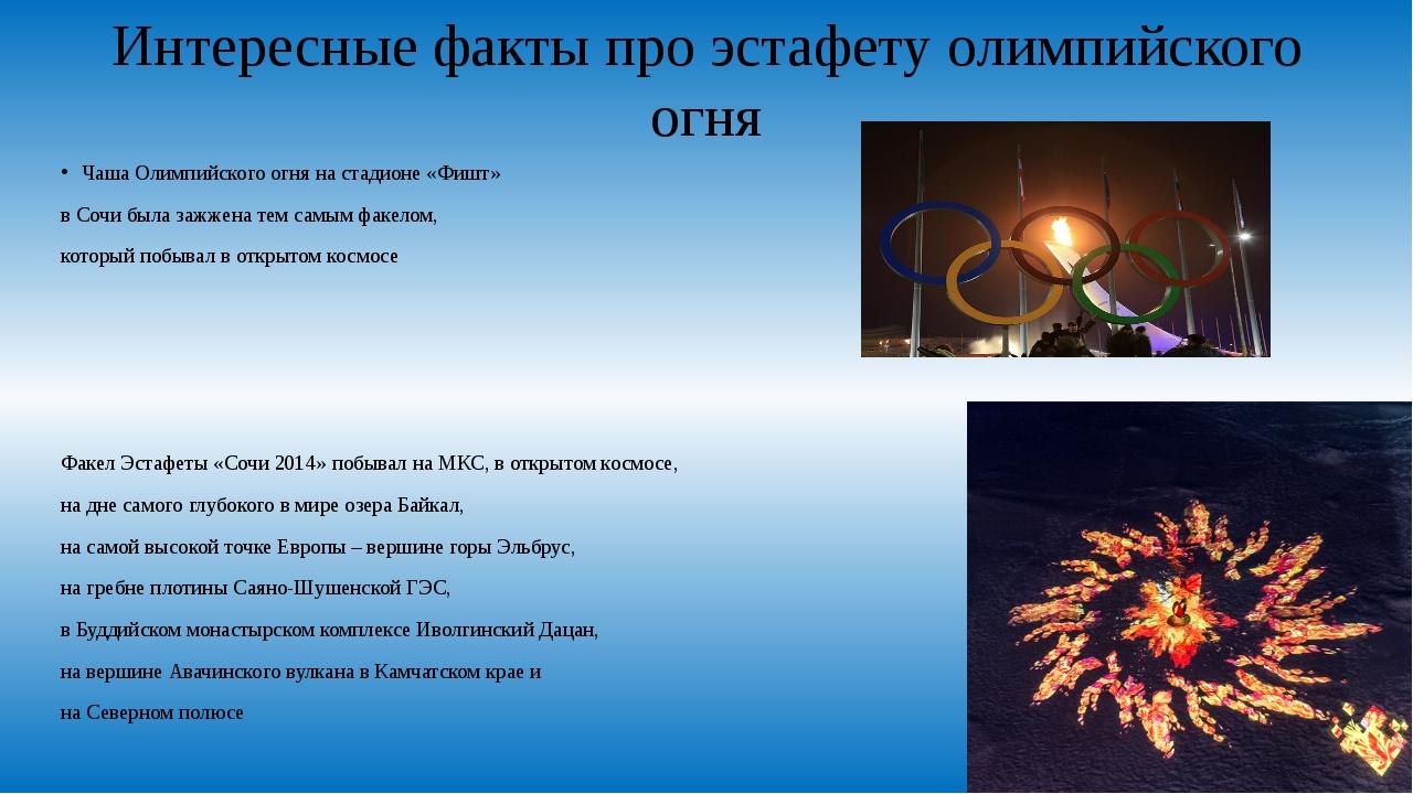 Интересные факты про эстафету олимпийского огня Чаша Олимпийского огня на ста...