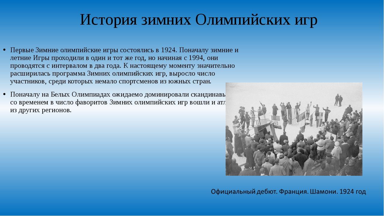 История зимних Олимпийских игр Первые Зимние олимпийские игры состоялись в 1...