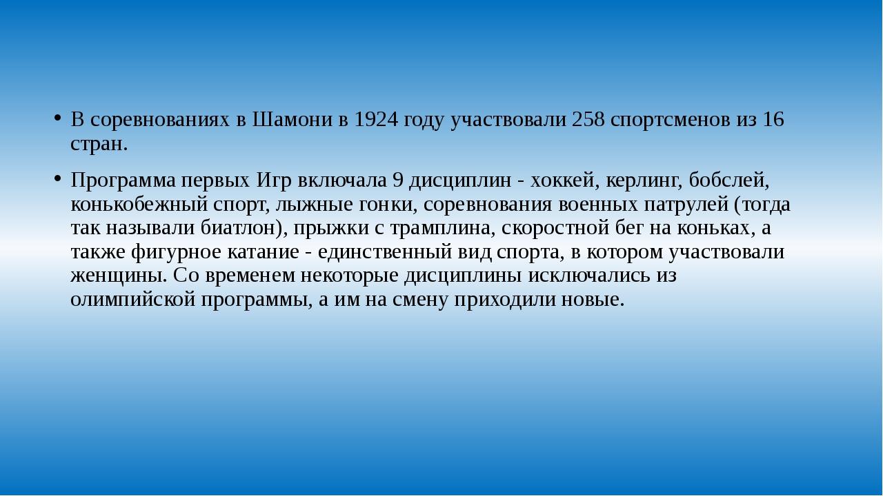 В соревнованиях в Шамони в 1924 году участвовали 258 спортсменов из 16 стран....