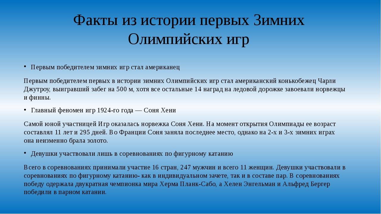 Факты из истории первых Зимних Олимпийских игр Первым победителем зимних игр...