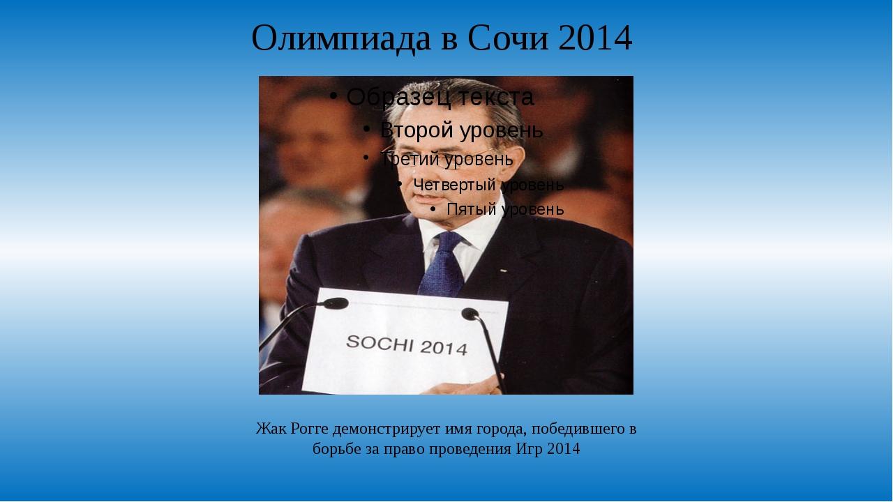 Олимпиада в Сочи 2014 Жак Рогге демонстрирует имя города, победившего в борьб...