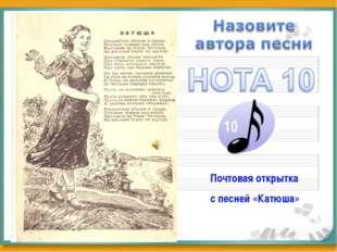 Почтовая открытка с песней «Катюша» 10