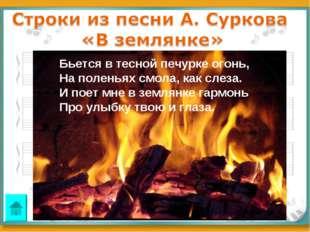 Миномёт «Катюша» Бьется в тесной печурке огонь, На поленьях смола, как слеза.