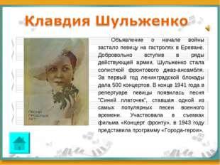 Миномёт «Катюша» Объявление о начале войны застало певицу на гастролях в Ерев