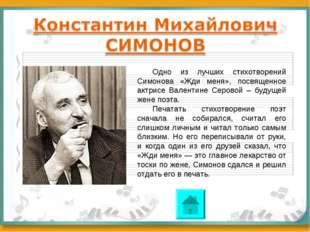 Миномёт «Катюша» Одно из лучших стихотворений Симонова «Жди меня», посвященно