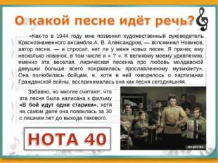 «Как-то в 1944 году мне позвонил художественный руководитель Краснознаменного