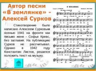 Миномёт «Катюша» Стихотворение было написано Алексеем Сурковым осенью 1941 на