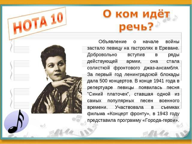 Объявление о начале войны застало певицу на гастролях в Ереване. Добровольно...