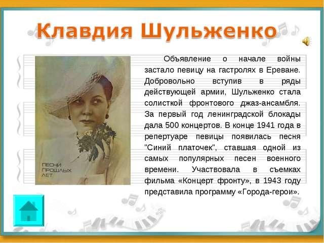 Миномёт «Катюша» Объявление о начале войны застало певицу на гастролях в Ерев...