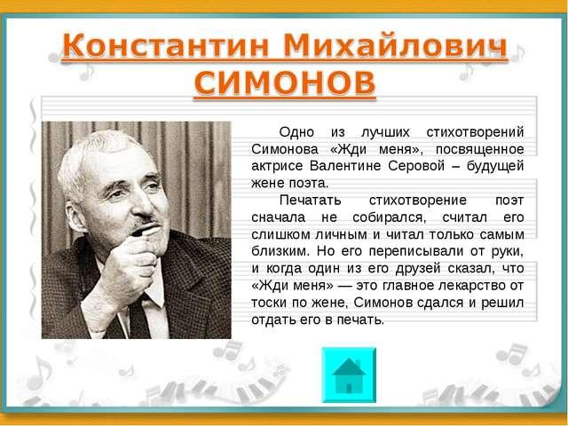 Миномёт «Катюша» Одно из лучших стихотворений Симонова «Жди меня», посвященно...