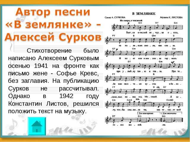 Миномёт «Катюша» Стихотворение было написано Алексеем Сурковым осенью 1941 на...