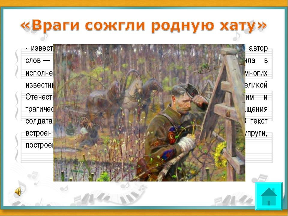 Миномёт «Катюша» - известная советская песня. Автор музыки— Матвей Блантер,...