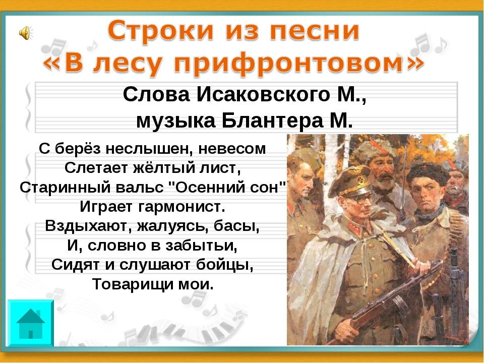 Миномёт «Катюша» Слова Исаковского М., музыка Блантера М. С берёз неслышен,...