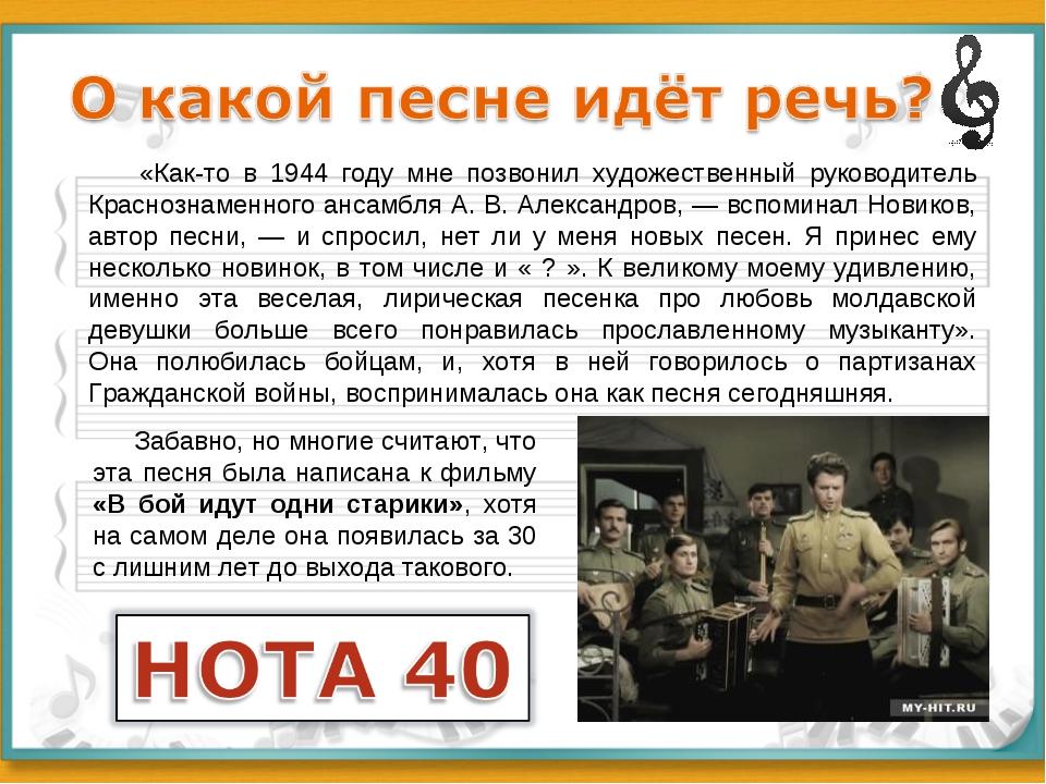 «Как-то в 1944 году мне позвонил художественный руководитель Краснознаменного...